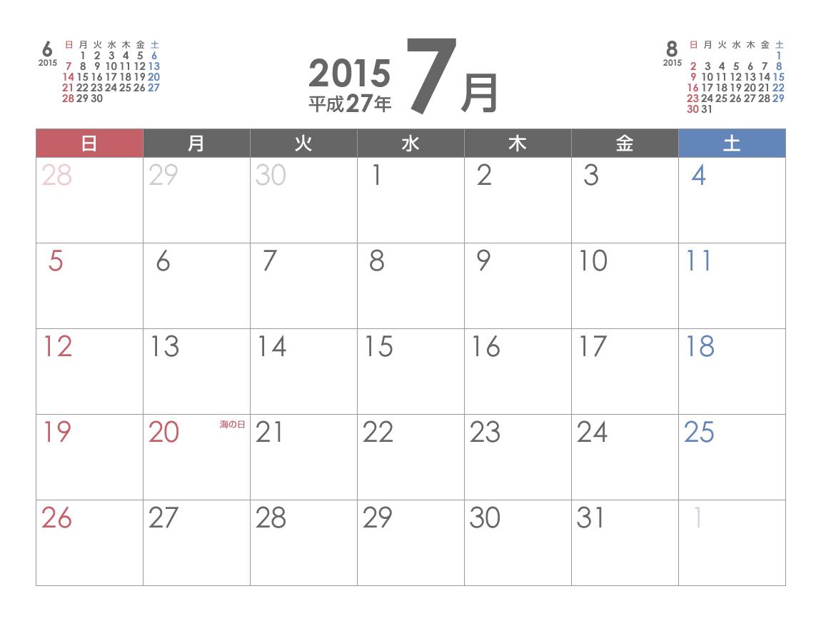 2015年7月カレンダー