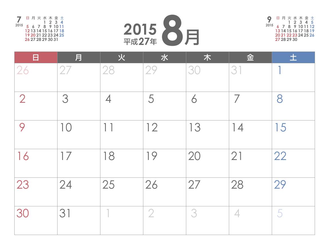 2015年8月 カレンダー